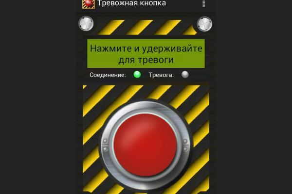 Мобильная тревожная кнопка - Блок - Частное охранное предприятие